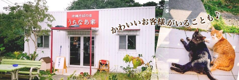 沖縄県南城市の沖縄そばのお店「うちなあ家」